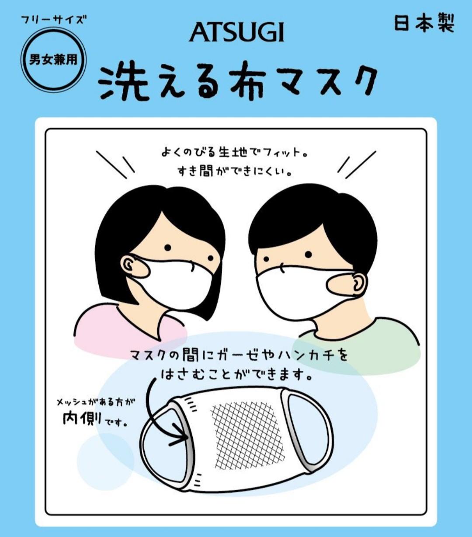 グループ マスク 品質 夢
